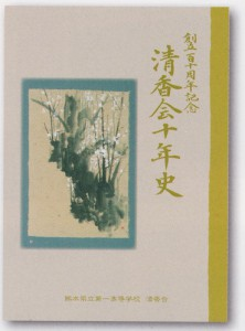 junenshi1