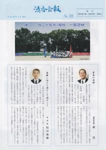 清香会報22