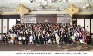 2019卒業50周年を祝う会